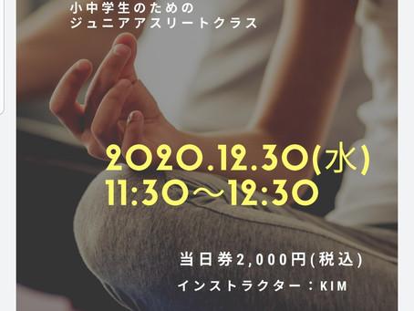 12月30日キッズヨガ予約受付中