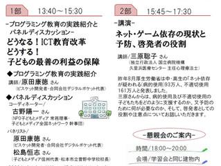 2020年1月25日(土)子どもとメディア関東学習交流会&懇親会開催
