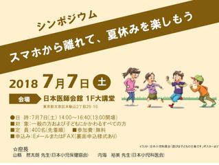 2018年7月7日シンポジウム(東京)「スマホから離れて夏休みを楽しもう」