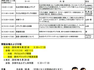 受講者募集!乳幼児メディアアドバイザー講座 2018 in関東(埼玉会場)