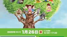 2020年1月26日東京で子どもとメディア全国フォーラム開催