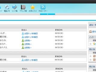 情報交換会員専用ページがグループウェアに変わりました
