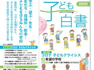 「子ども白書 2020」(日本子どもを守る会 編)完成しました!