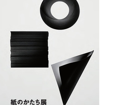The Form of Paper Exhibition