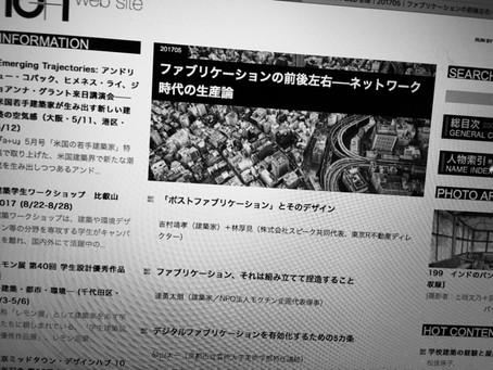 A conversation of Atsumi Hayashi and Yasutaka Yoshimura on the 10+1web