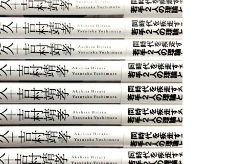 NA Nikkei Architect Series