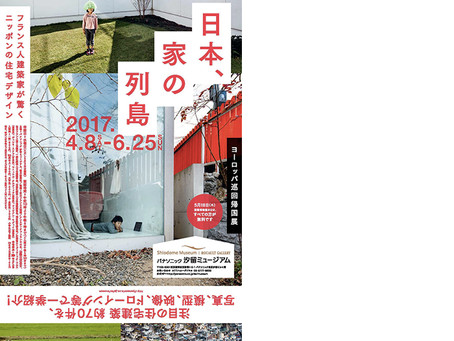Window House at the Panasonic Shiodome Museum