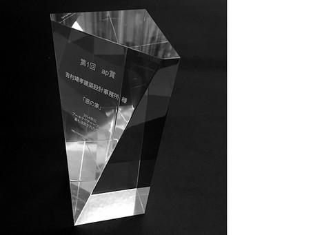 """Window House"" won the AP prize 2014"