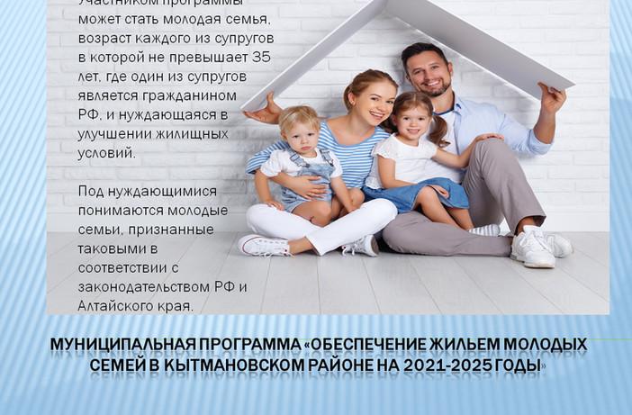 """Муниципальная программа """"Обеспечение жильем молодых семей в Кытмановском районе на 2021-2025 годы"""""""