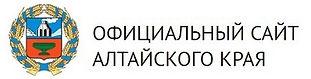 сайт алтайского края.jpg