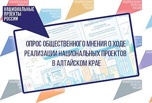 09-08_П_596_17_05_2021_Банер нац проекто