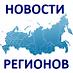 новости регионов.png