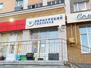Сернурский - новый магазин!