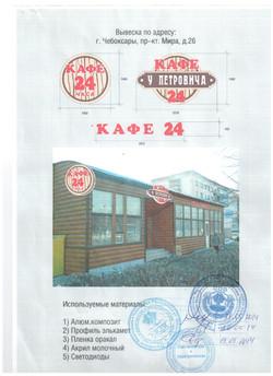согласование вывески У Петровича пр Мира 26