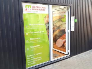 Шалеевские Ишлейские - новый магазин!
