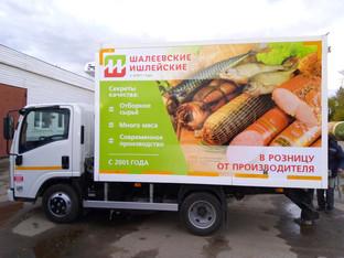 Шалеевские Ишлейские - брендированный автопарк