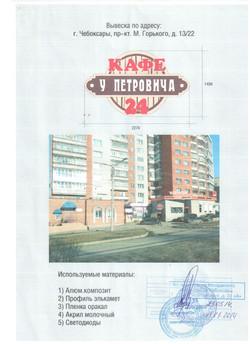 согласование вывески У Петровича_М. Горького