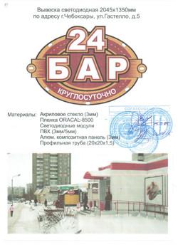 согласование вывески БАР-24