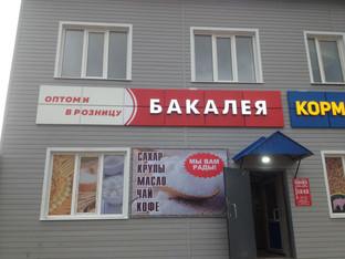 Оформление магазина оптовой торговли (пос. Кугеси)