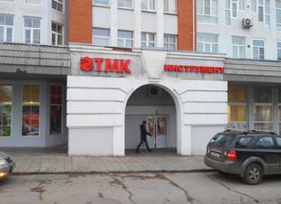 Вывеска магазина «ТМК инструмент»