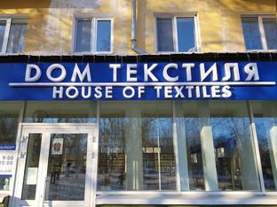 Дом Текстиля - новая вывеска!
