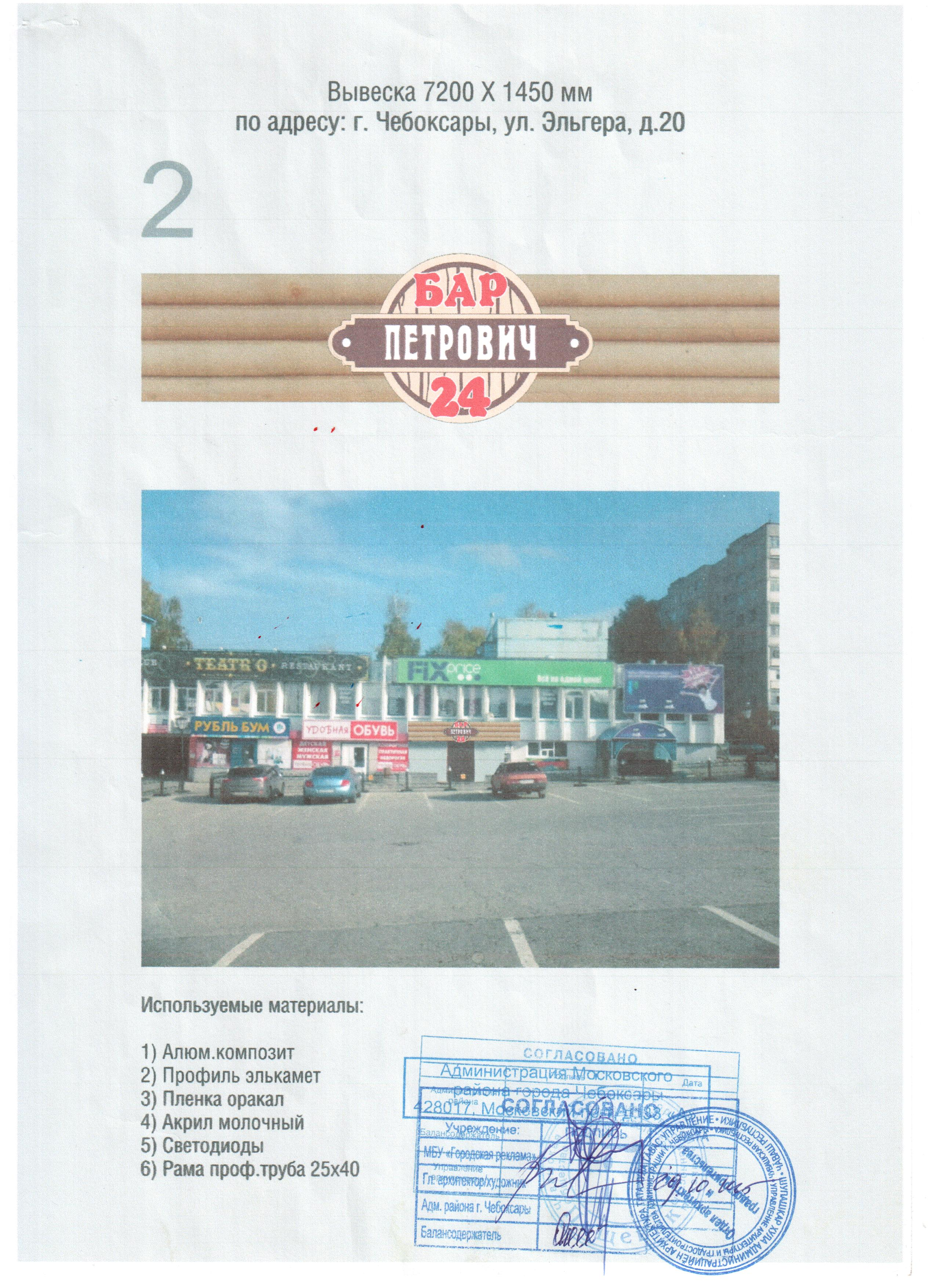 согласование вывески Петрович - Эльгера