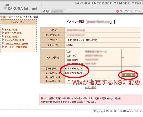 screencapture-secure-sakura-ad-jp-menu-d