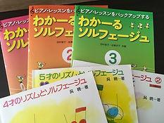 ピアノ教室HP用(ソルフェージュ).jpg