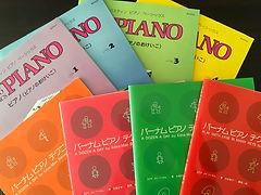ピアノ教室HP用(初級教材).jpg