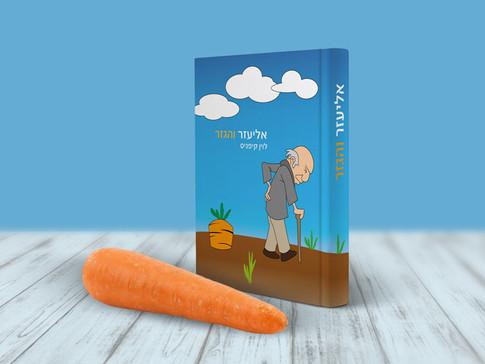 Eliezer & the carrot