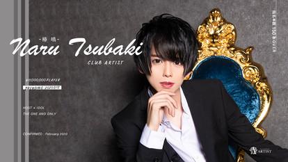 2.Naru Tsubaki様.jpg