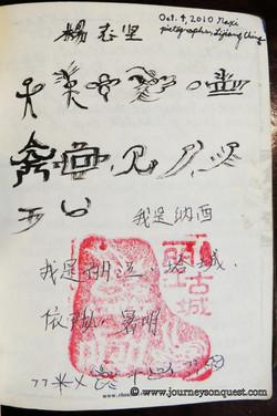 The world's last pictographic script
