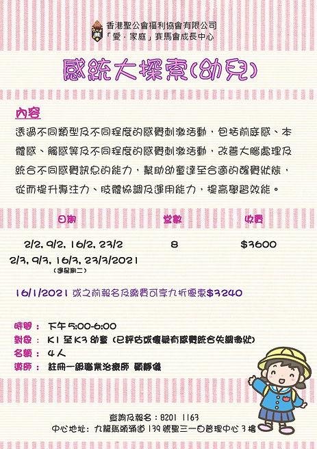 感統大探索(幼兒)_2021-page-001.jpg