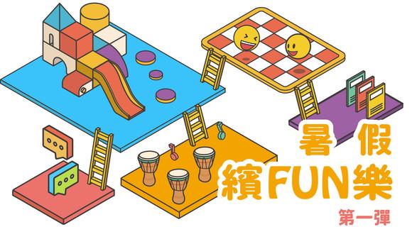 暑假繽Fun樂.jpg