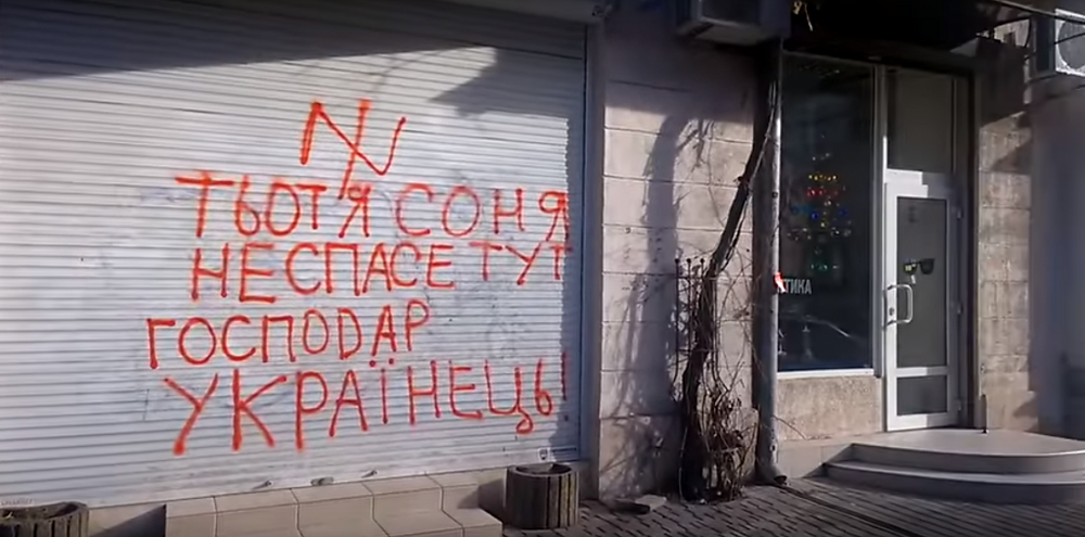 ti-SAntisemitic graffiti daubed onto a Jewish community centre in Odessa Ukraine (Screenshot from YouTube)