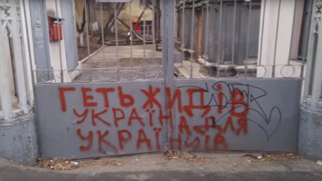 Anti-Semitic graffiti daubed onto a synagogue in Odessa Ukraine (Screenshot from YouTube)