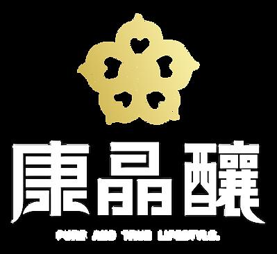 康晶釀-WIX-1090722-康晶釀-LOGO.png