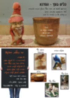 סדנא - כלים בעץ4.jpg