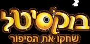 BoxTale_logo_He-1.png