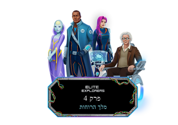 Pרק 4 עברית.png