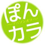 ぽんカラロゴ.jpg