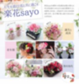 th_ホームページ用楽花sayoチラシ_表_2.jpg