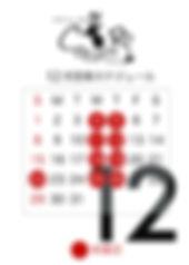 COCOCORO営業スケジュール12月.jpeg