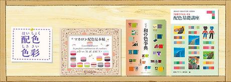 色彩・配色本カタログ