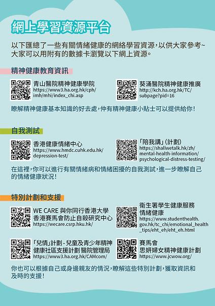 網絡學習資源單張(R1)-02.png