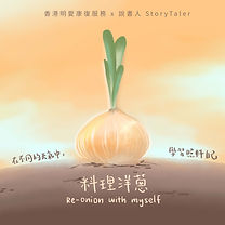 料理洋蔥  Re-onion with myself_頁面_01.jpg