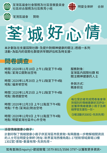 荃城好心情 A5 poster (R1).png