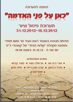 """כאן על פני האדמה, תערוכה קבוצתית בגלריה """"על האגם"""", רעננה,  דצמבר 2012"""
