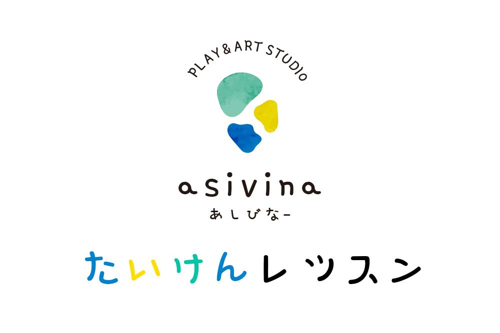 【休止中】asivina体験レッスン