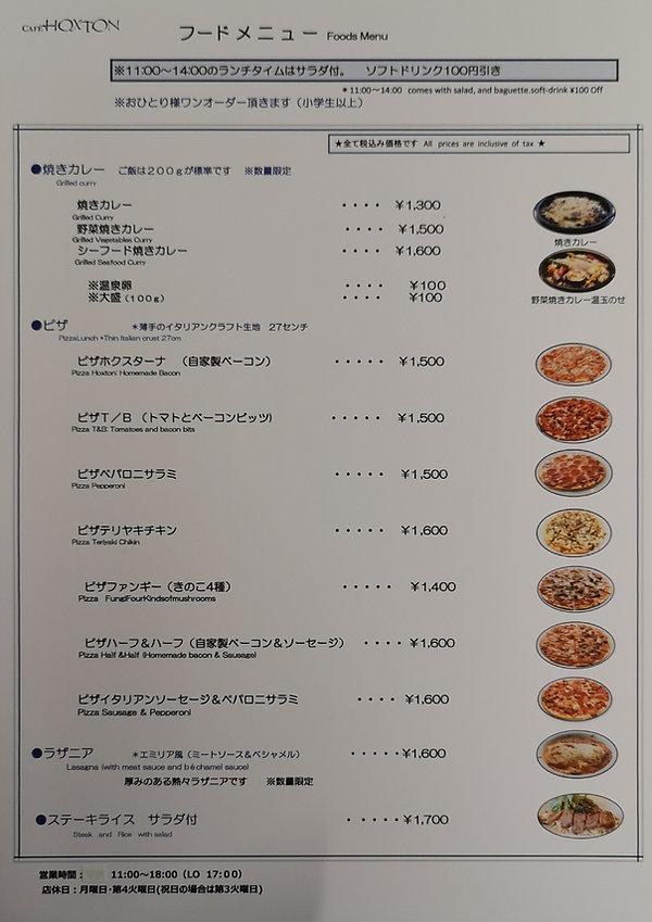 20200601メニュー (1).jpg